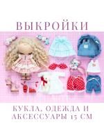 Выкройки на куклу 15 см PDF