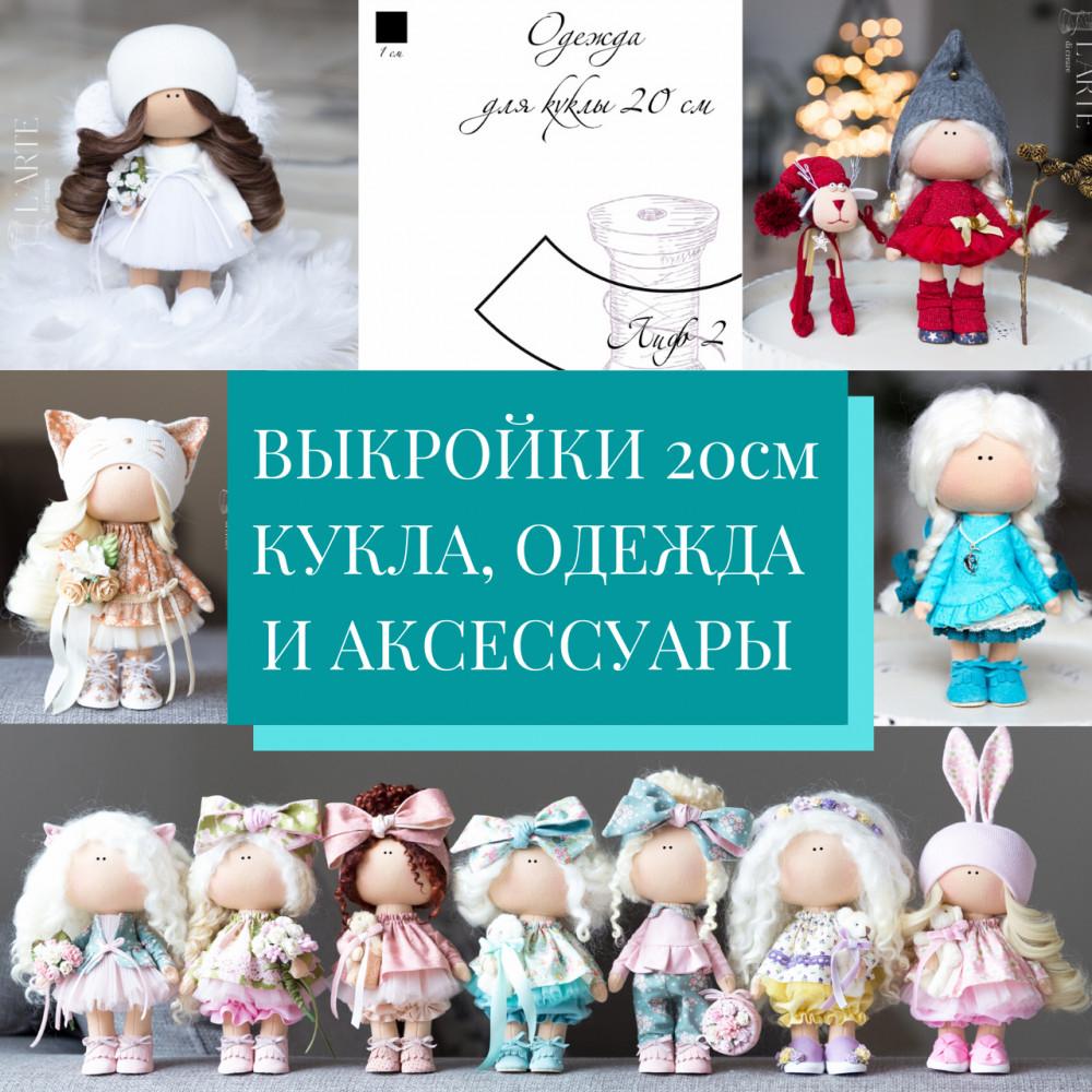 Выкройки на куклу 20 см PDF