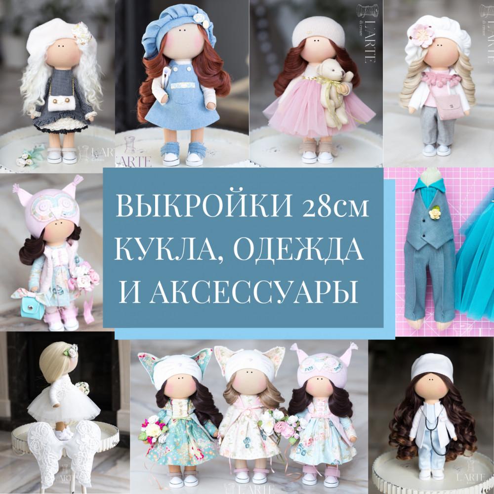 Выкройки на куклу 28 см PDF