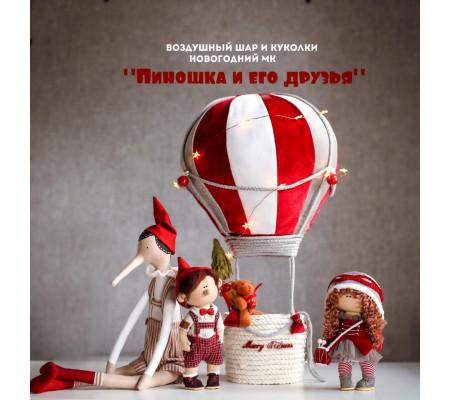 """Новогодняя школа """"Пиношка и его друзья"""""""